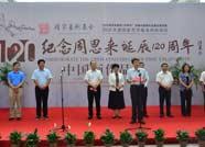 纪念周恩来总理诞辰120周年中国画作品展滨州巡展开幕