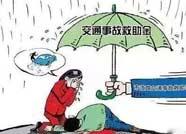 邹平交通事故社会救助基金正式运行 公开救助信息