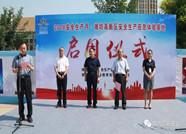潍坊市首个安全生产应急体验基地在高新区正式启用