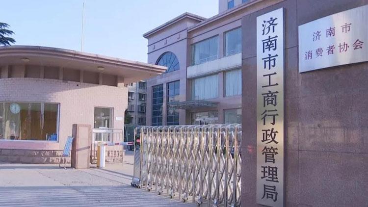 济南查获山东网络刷单第一案 刷单平台被罚款60000元