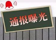 泰安市纪委公开曝光3起扶贫及民生领域腐败和作风典型问题