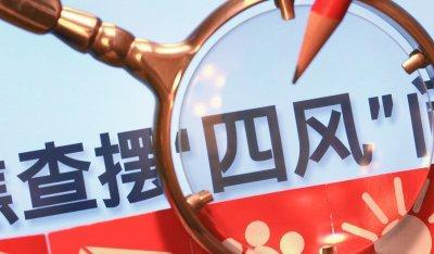 沂水县纪委监委通报1起形式主义官僚主义典型问题