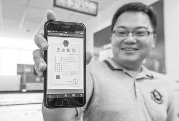 """济南企业名称申报实现""""零跑腿"""" 电子营业执照微信、APP即可办理"""