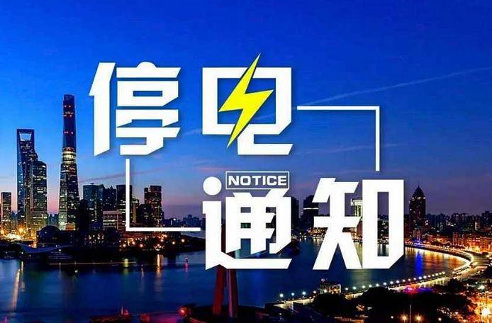 公告!6月23日起邹平县多地区停电 14035户受影响