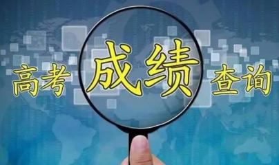2018山东高考本科分数线公布:文科505分 理科435分
