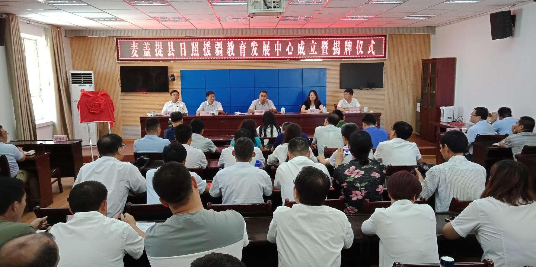 山东首个援疆教育发展中心揭牌成立 为对口援建创新之举