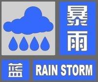 海丽气象吧|临沂发布暴雨蓝色预警 局地降雨量或超120毫米