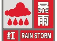 海丽气象吧丨泰安发布暴雨红色预警!泰山景区各进山路口停止售票