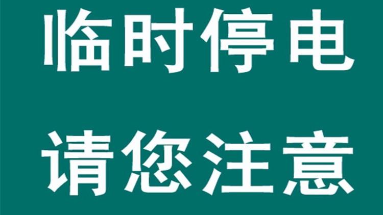 济南这些地方6月27日将停电 请提前做好准备!