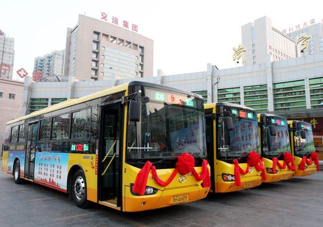 好消息!济宁城际公交开通5周年 26日可免费乘坐