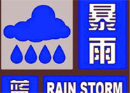 海丽气象吧|滨州发布暴雨蓝色预警 局部降雨或超100毫米