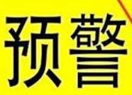 海丽气象吧|滨州发布雷电黄色预警 伴有短时强降水、8级大风