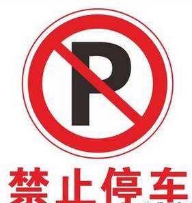 7月1日起 枣庄市中区新增5条禁停路段