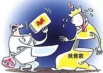 排挤贫困户侵占扶贫款,东阿鱼山镇两村干部犯贪污罪被判刑
