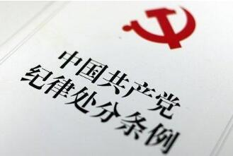 郯城县通报2起形式主义官僚主义典型问题