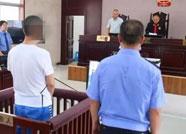 滨州市沾化区住建局原主任科员郭学飞一审被判有期徒刑三年六个月