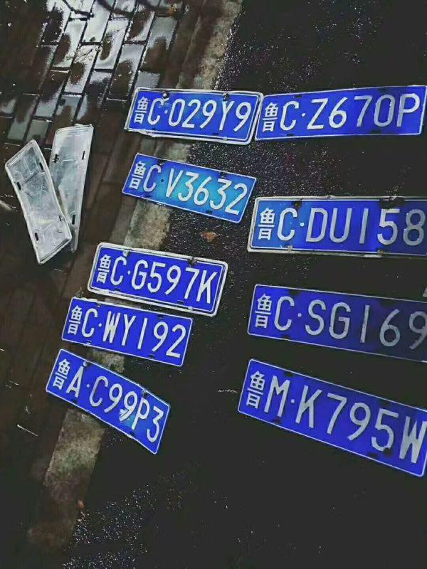 一场暴雨周村交警捡到18个车牌,鲁C鲁A鲁M车主快来认领
