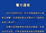 滨州新立河女尸身份已确认 警方发布最新通报