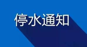 注意储水!淄博中润大道沿线部分用户29日将停水10小时