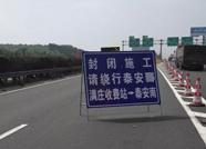 司机注意!今日起至7月7日泰安这段路封闭施工