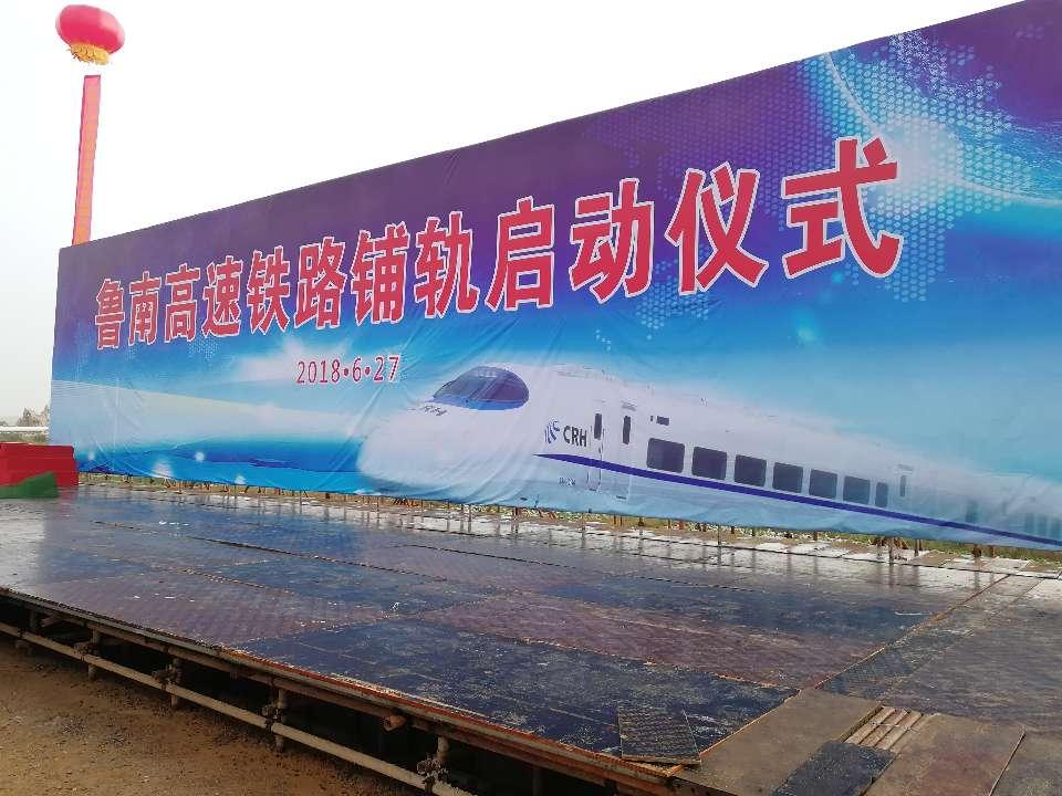 好消息!沂蒙革命老区首条高铁鲁南高铁开始铺轨施工