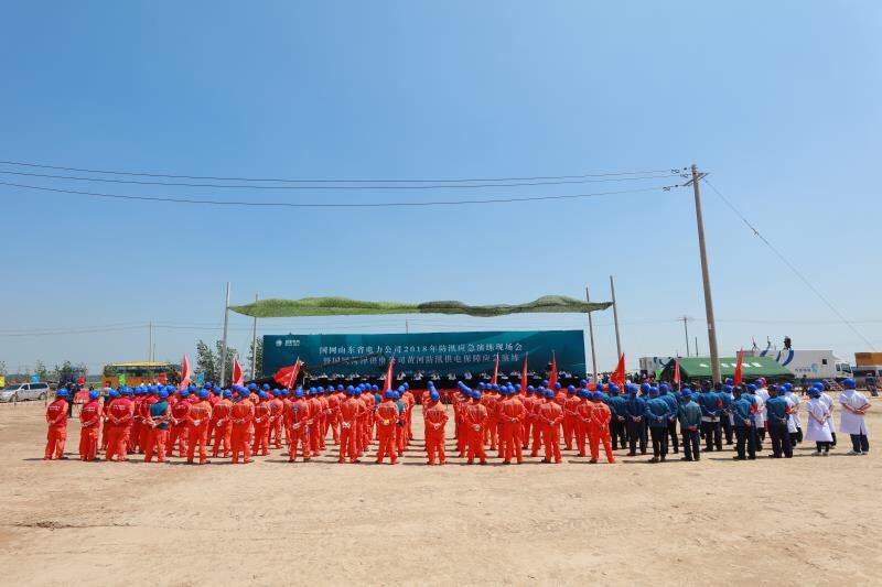 国网山东电力举行2018年防汛应急演练