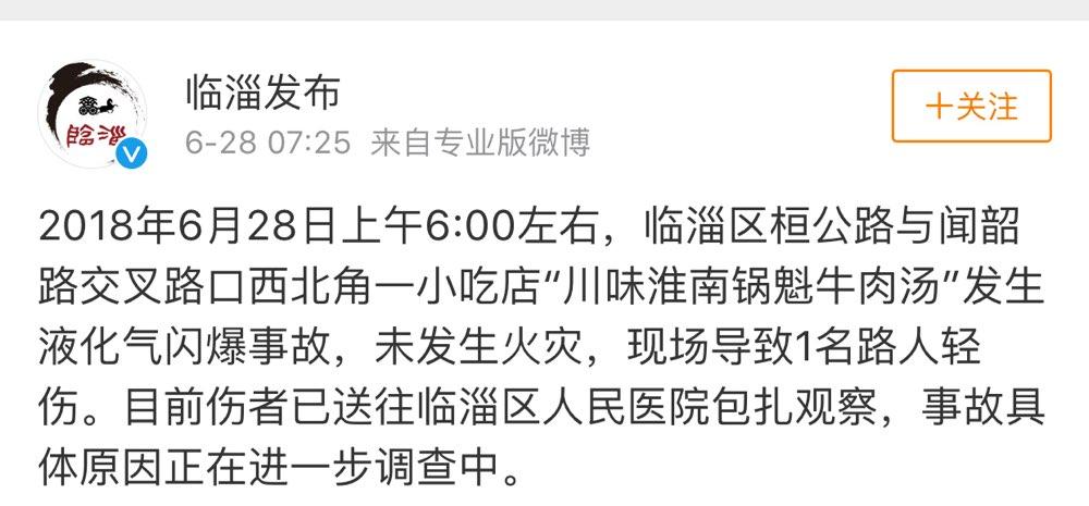临淄一小吃店发生液化气闪爆事故 无人员伤亡