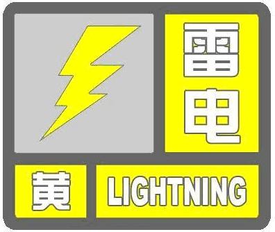 海丽气象吧|枣庄发布雷电黄色预警  短时强降雨伴7级大风