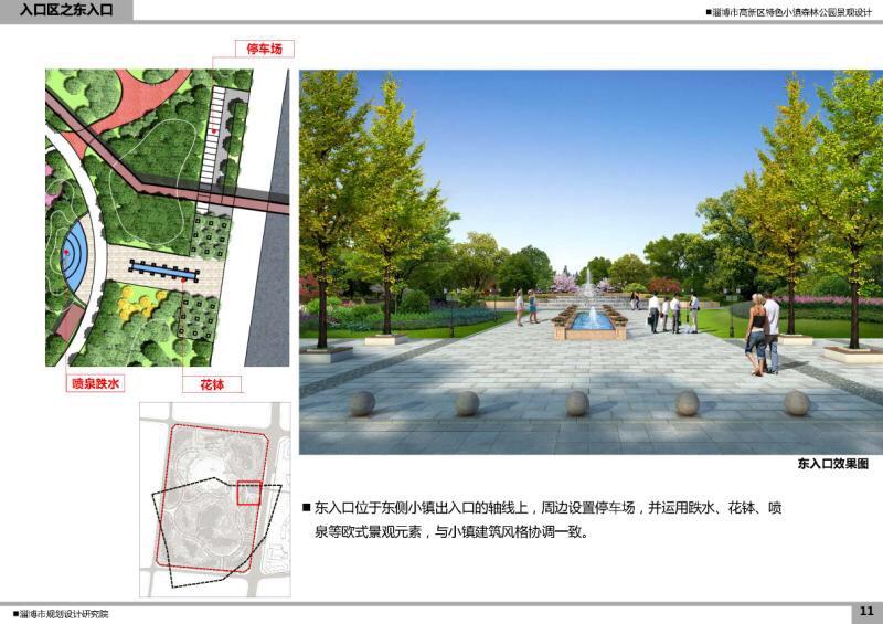 淄博高新区保税区森林公园即将开建 占地600亩