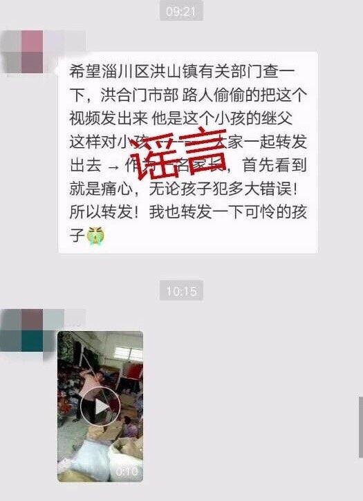 """辟谣!淄川""""男子持棍猛踹孩子""""为虚假消息 请勿轻信"""