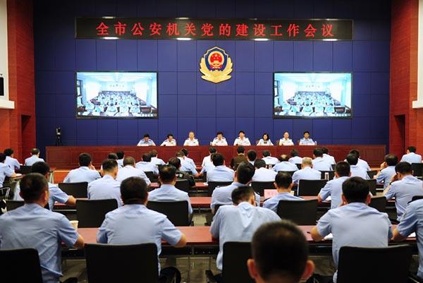 临沂市公安局召开党建工作会议 表彰先进集体和先进个人