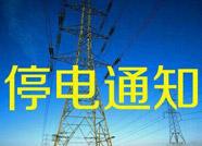 扩散!滨州惠民这些地方停电 影响你家吗?