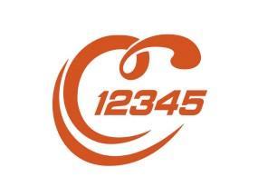 淄博新12345平台7月1日上线试运行 实行24小时人工受理