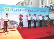 山东省残疾人文化周活动在泰山区启动