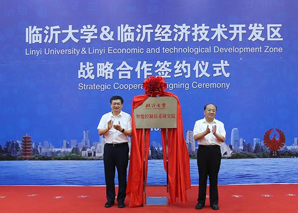 临沂经济技术开发区与临沂大学将在7大领域开展合作