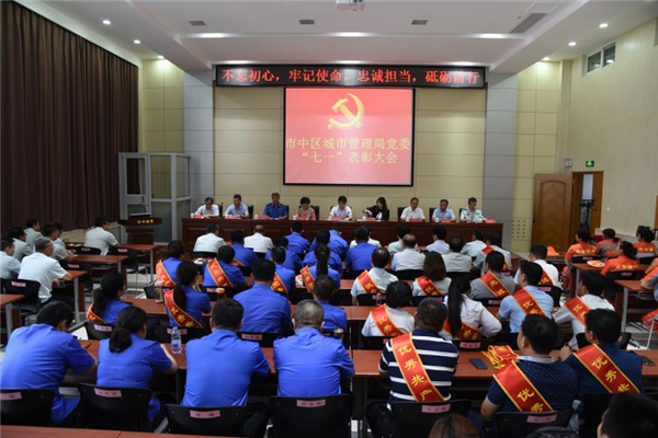 """济南市市中区城管局党委召开""""七一""""表彰大会"""