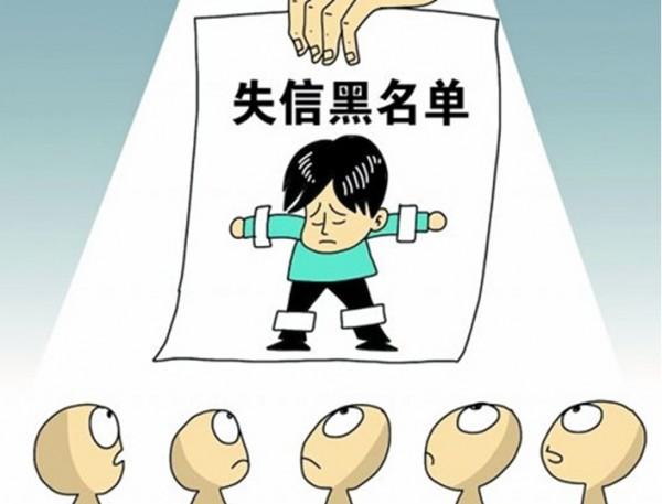 """茌平法院发布一批失信被执行人名单 10名""""老赖""""被曝光"""