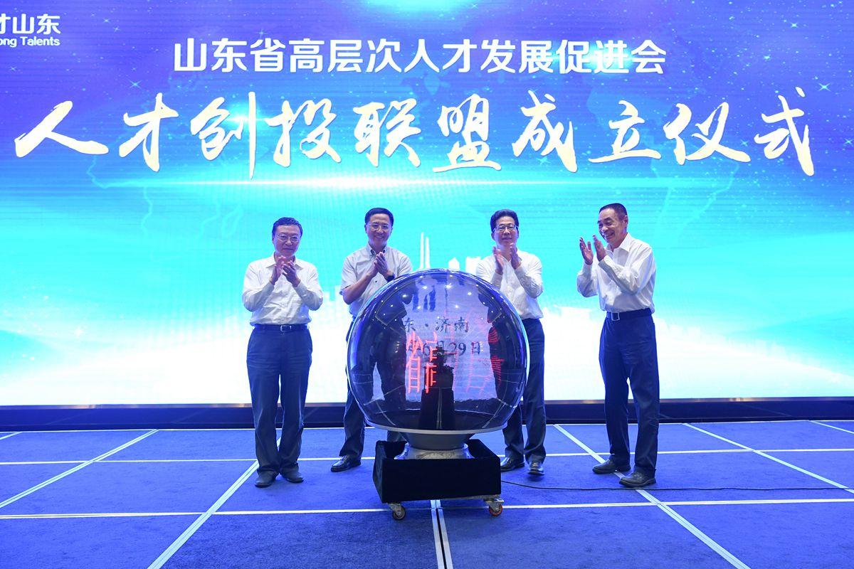 山东省高层次人才发展促进会人才创投联盟在济南成立