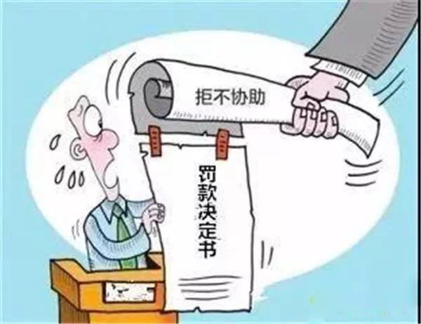 拒不协助法院执行东阿县一村委会被开罚款决定书