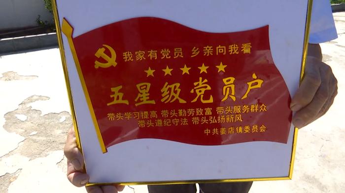 模范带头树形象!高唐1.5万名农村党员挂牌亮身份