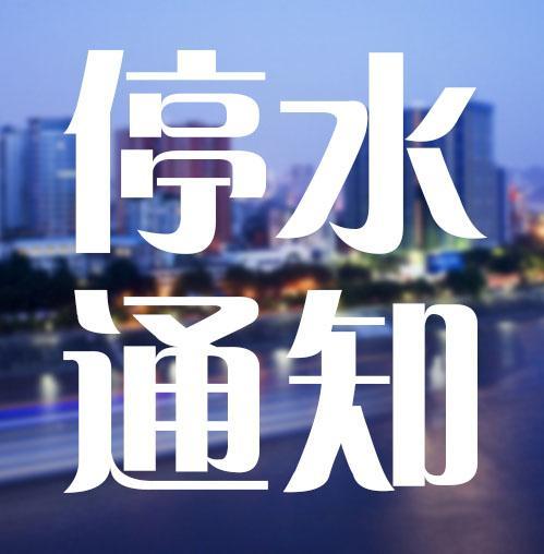 注意!淄博金晶大道沿线部分用户30日将停水10小时