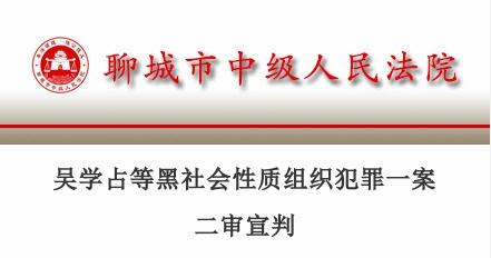 吴学占等黑社会性质组织犯罪一案二审维持原判