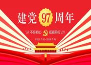 """重温入党誓词 诵读红色经典,山东省妇联机关开展庆""""七一""""活动"""