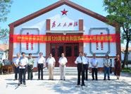 纪念周恩来总理诞辰120周年共和国将军名人书画邀请展开幕