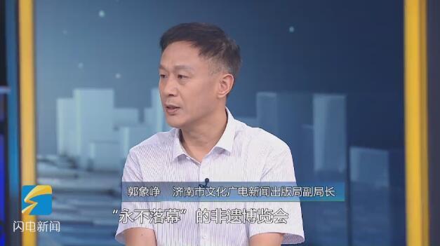 """30秒丨第五届全国非遗博览会来济南了,将""""永不落幕"""""""