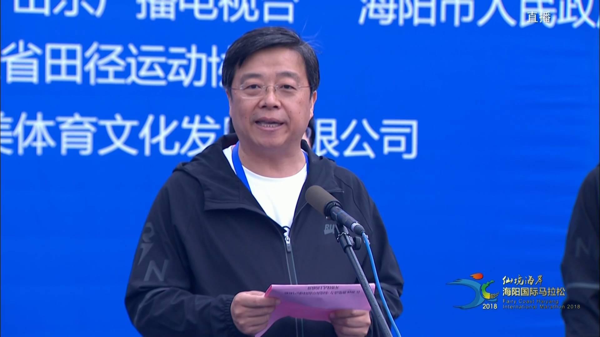 海阳市市长林钰涛:海阳人民愿与跑友们一起挑战自我、超越自我、奋力前行