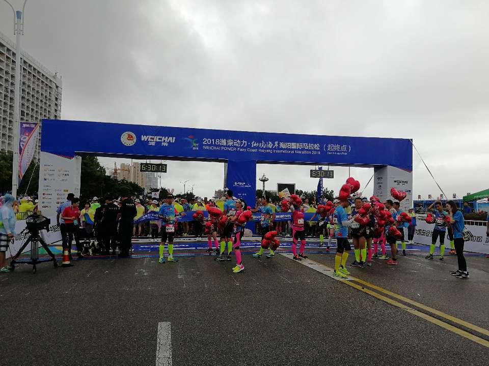 蓄势待发!2018潍柴动力·仙境海岸海阳国际马拉松今日开跑