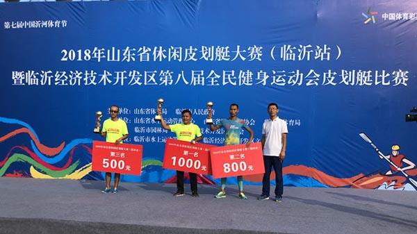 2018年山东省休闲皮划艇大赛(临沂站)开赛