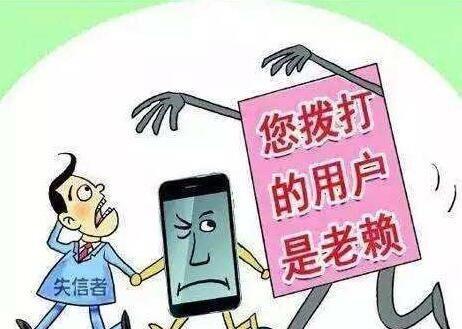 """惩戒""""老赖""""!阳谷法院为百余名失信被执行人定制""""彩铃"""""""