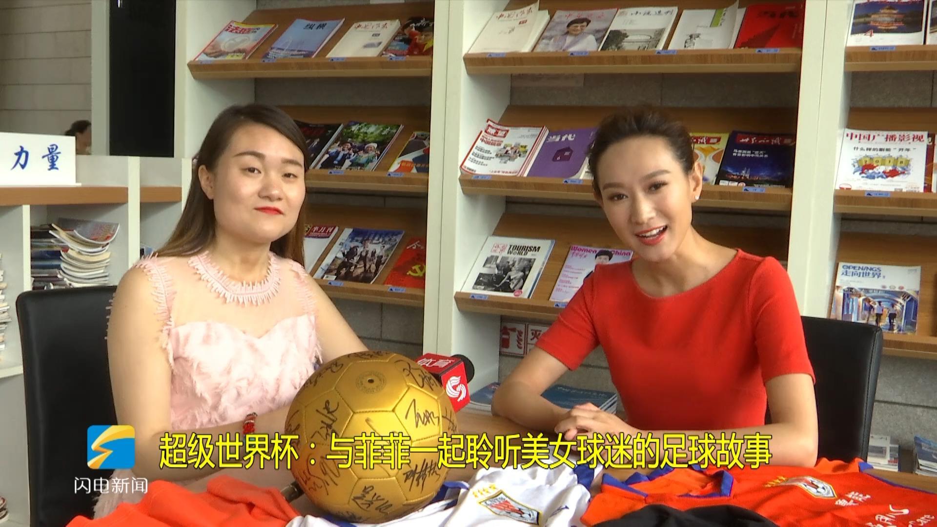 超级世界杯 和主持人菲菲一起聆听美女球迷的故事
